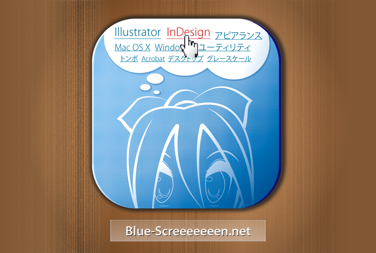 Blue-Screeeeeeen.netアイコン