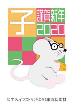 ねずみイラスト&2020年賀状素材