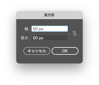 50×50pxの四角形を作る