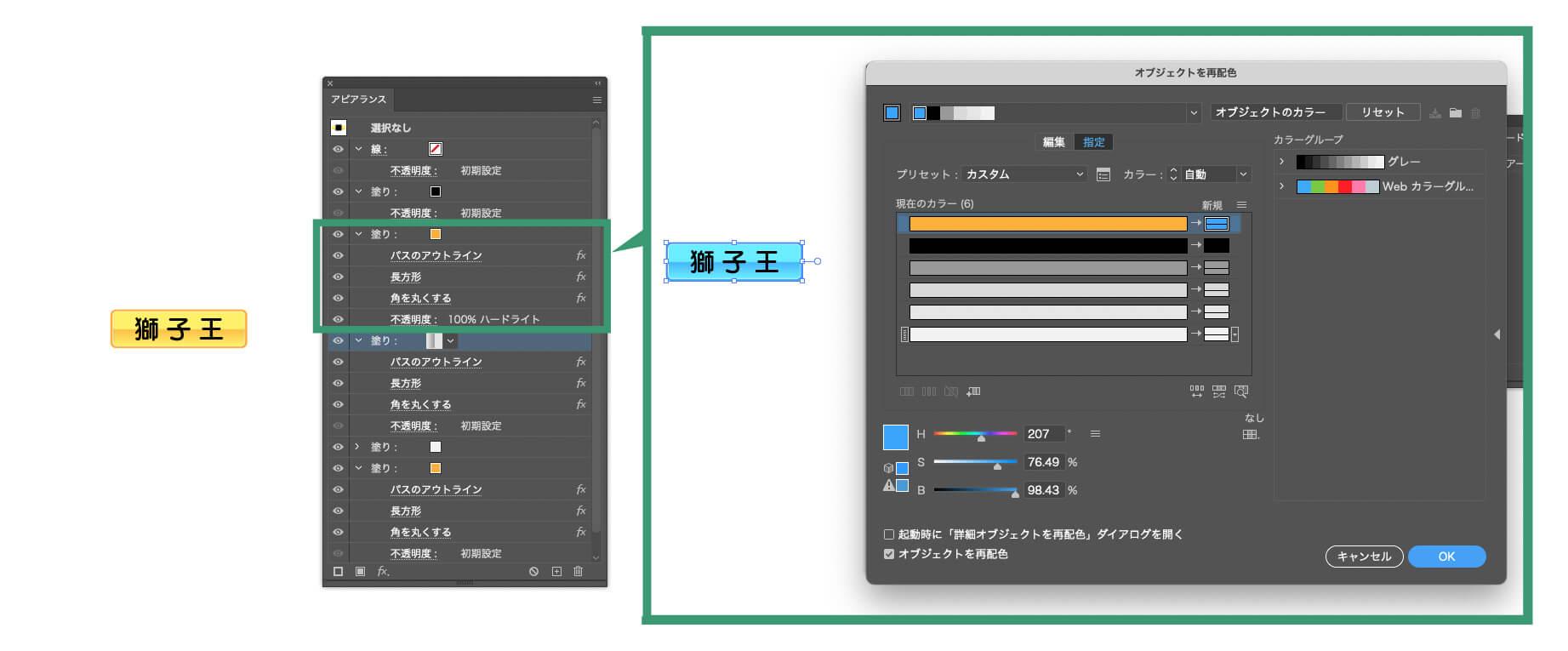 オブジェクトの再配色でグラデーションの上の色を変更。キャッチャー獅子王にもできる