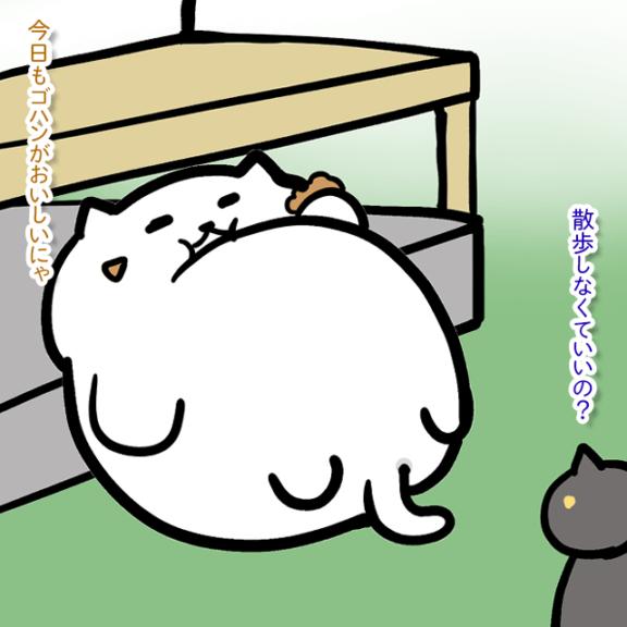 まんぞくさん太った?