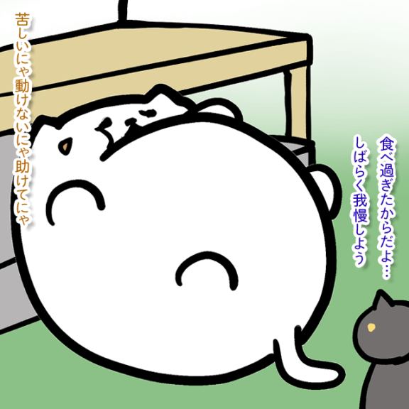 食べすぎ、太り過ぎで動けなくなったまんぞくさん